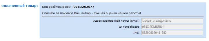 МТС 978. Код разблокировки находится в графе оплаченный товар.