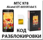 Код разблокировки МТС 978 (Alcatel OT-6035R Idol S)