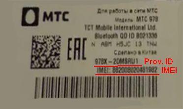 МТС 978, IMEI и Provider ID на наклейке под батареей