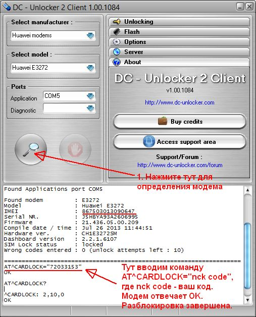 Скачать программу dc unlocker 2 rus
