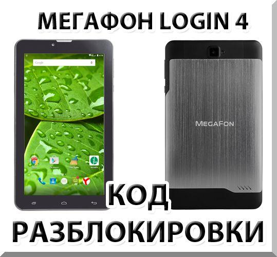 Разлочить Андроид Мегафон
